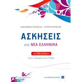 Ασκήσεις στα Νέα Ελληνικά για όλο το Λύκειο, Ελληνοεκδοτική