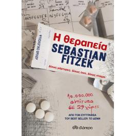 Η θεραπεία - Sebastian Fitzek