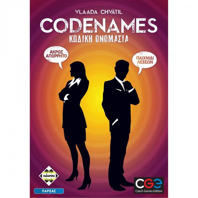 Codenames - Κωδική Ονομασία - Κάισσα (14+)