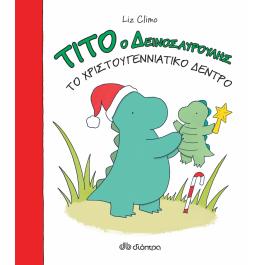 Τίτο ο δεινοσαυρούλης - Το χριστουγεννιάτικο δέντρο, Liz Climo, εκδ. Διόπτρα