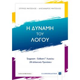 Έκφραση - Έκθεση: Η Δύναμη του λόγου Γ' Λυκείου, Ελληνοεκδοτική