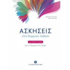 Ασκήσεις στην Έκφραση-Έκθεση για όλο το Λύκειο (Από τη Θεωρία στην Πράξη), Ελληνοεκδοτική