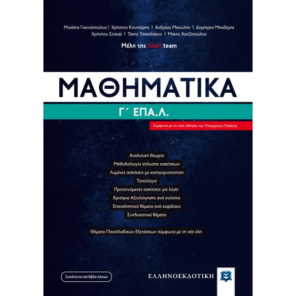 Μαθηματικά Γ' ΕΠΑ.Λ., Ελληνοεκδοτική