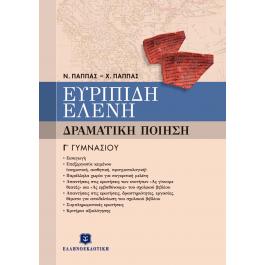 Ευριπίδη Ελένη - Δραματική Ποίηση Γ' Γυμνασίου, Ελληνοεκδοτική