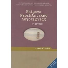 Κείμενα Νεοελληνικής Λογοτεχνίας Γ' Λυκείου, Γενικής Παιδείας, ΙΤΥΕ