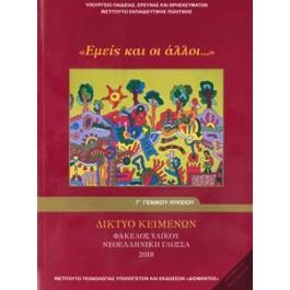 Νεοελληνική Γλώσσα Γ' Λυκείου (Εμείς και οι άλλοι - Φάκελος Υλικού, 2019), Γενικής Παιδείας, ΙΤΥΕ