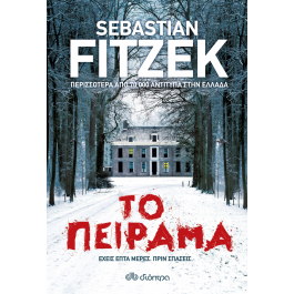 Το πείραμα - Sebastian Fitzek