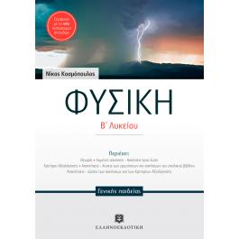 Φυσική Β' Λυκείου Γενικής Παιδείας, Ελληνοεκδοτική