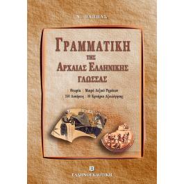 Γραμματική της Αρχαίας Ελληνικής Γλώσσας Λυκείου, Ελληνοεκδοτική