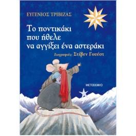 Το ποντικάκι που ήθελε να αγγίξει ένα αστεράκι, Ευγένιος Τριβιζάς, εκδ. Μεταίχμιο