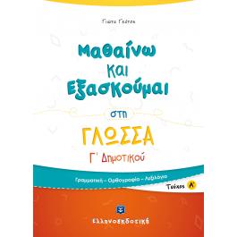 Μαθαίνω να εξασκούμαι στη Γλώσσα (α' τεύχος) Γ' Δημοτικού, Ελληνοεκδοτική