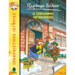 Ο Τζερόνιμο μετακομίζει (Σειρά: Ξεκαρδιστικές Ιστορίες - 25), Τζερόνιμο Στίλτον, εκδ. Κέδρος