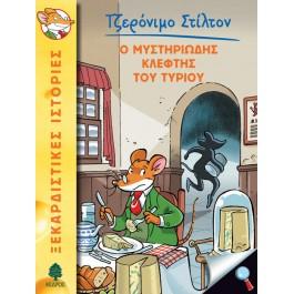 Ο μυστηριώδης κλέφτης του τυριού (Σειρά: Ξεκαρδιστικές Ιστορίες - 2), Τζερόνιμο Στίλτον, εκδ. Κέδρος
