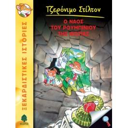 Ο ναός του ρουμπινιού της φωτιάς (Σειρά: Ξεκαρδιστικές Ιστορίες - 3), Τζερόνιμο Στίλτον, εκδ. Κέδρος