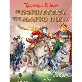 Οι περιπέτειες του Μάρκο Πόλο, Τζερόνιμο Στίλτον, εκδ. Κέδρος