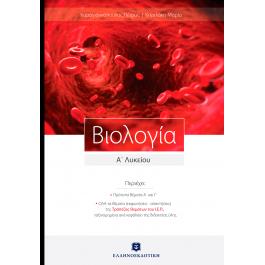 Βιολογία Α' Λυκείου, Ελληνοεκδοτική