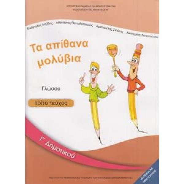 Γλώσσα Γ' δημοτικού, Γ τεύχος βιβλίο, ΙΤΥΕ