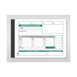 Χαρτοσύν 231β Απόδειξη Πληρωμής με ανάλυση Μετρητών & Επιταγών (231b)
