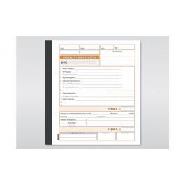 Χαρτοσύν 245 Απόδειξη Είσπραξης Δαπανών Πολυκατοικίας (κοινόχρηστα)